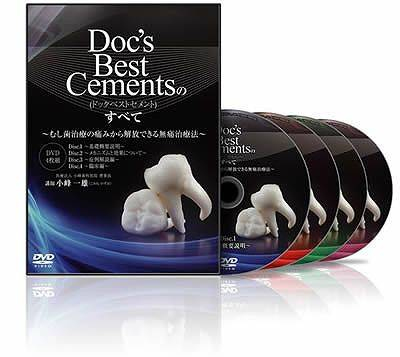 Doc's Best Cementsのすべて│医療情報研究所DVD