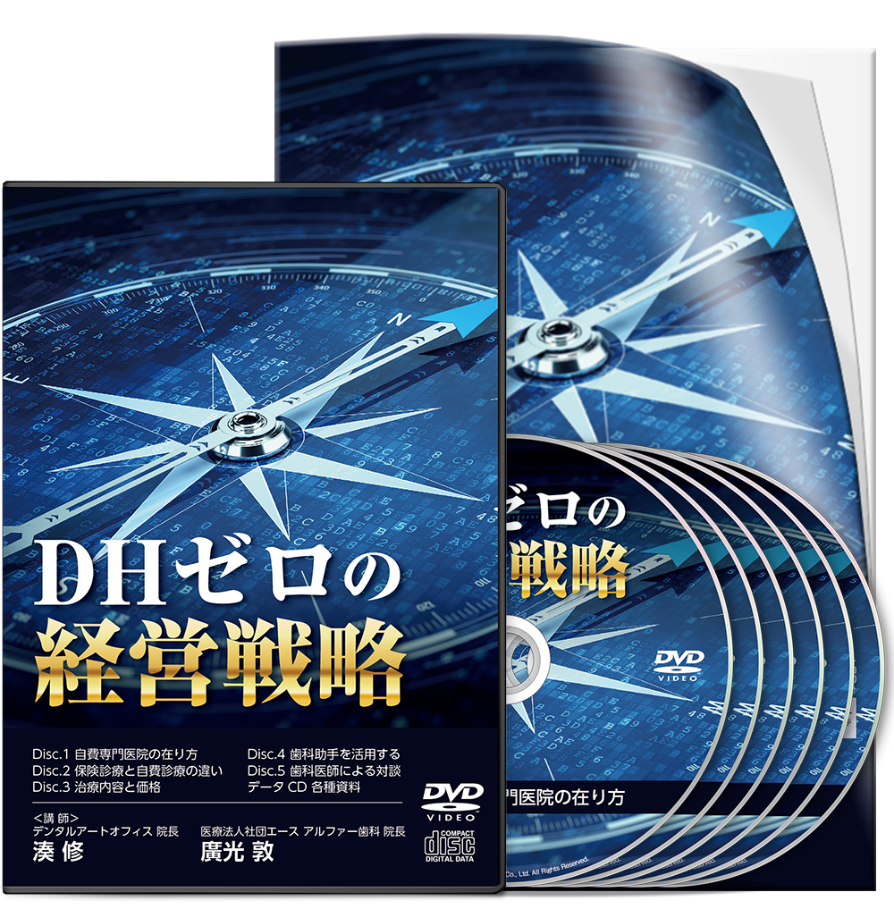DHゼロの経営戦略│医療情報研究所DVD